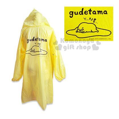 〔小禮堂〕蛋黃哥 成人輕便雨衣《黃.趴姿》隨身攜帶方便