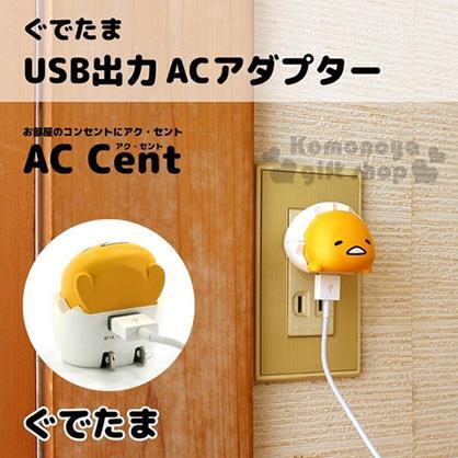 〔小禮堂〕蛋黃哥 USB充電插座《黃.造型.蛋殼.趴姿》可收納式插頭