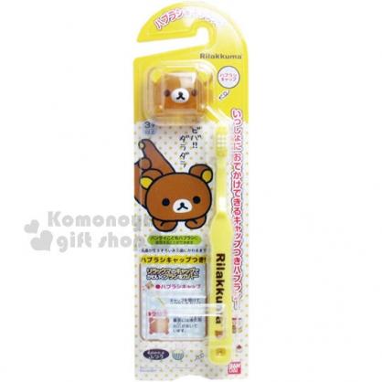 〔小禮堂〕懶懶熊 兒童牙刷《黃咖.大頭牙刷蓋.黃牙刷》易握形狀設計
