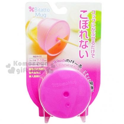 〔小禮堂〕日本矽膠防漏吸管杯蓋套《粉》全家大小都適用