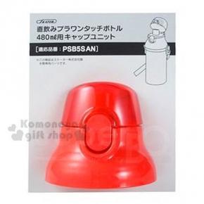 〔小禮堂〕SKATER 日製直飲式水壺蓋《紅.480ml用》安全扣壓彈跳蓋
