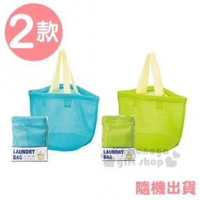 〔小禮堂〕日製洗衣袋《2款隨機.藍/綠.細網》手提式.收納袋.實用便利