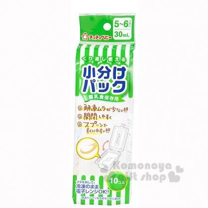 〔小禮堂〕CHU CHU 日製拋棄式離乳食品保鮮盒《10入.透明.綠袋》30ml.副食品盒