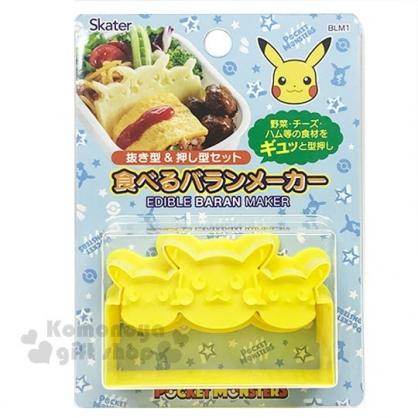 〔小禮堂〕神奇寶貝Pokemon 皮卡丘 日製蔬菜壓模《黃.大臉.泡殼》模具.烘焙工具