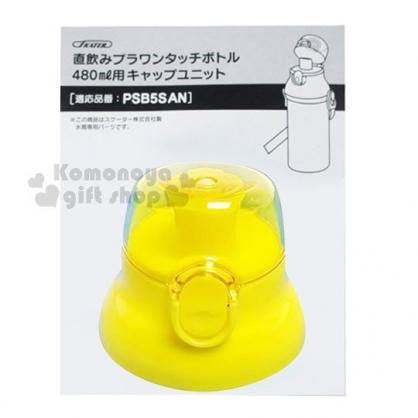〔小禮堂〕SKATER 日製直飲式水壺蓋《黃》480ml專用.水壺零件