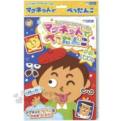 〔小禮堂〕日本銀島 感官磁鐵遊戲書《藍綠.大臉》益智遊戲.兒童玩具