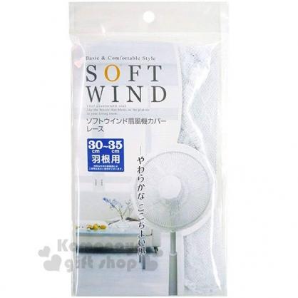 〔小禮堂〕日本OKATO 風扇防護網《白》直徑30-35cm.防塵套.扇套