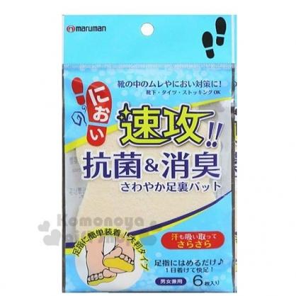 〔小禮堂〕日本MARUMAN 抗菌除臭鞋墊組《6入.米》男女通用.除臭墊.吸汗墊