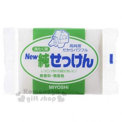 〔小禮堂〕日本MIYOSHI 日製天然衣物去漬肥皂 《白》190g.家事皂.清潔皂.純皂