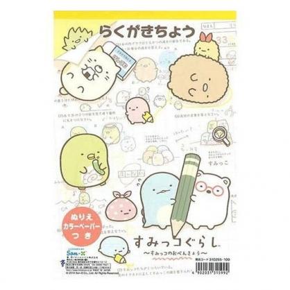 〔小禮堂〕角落生物 日製繪圖本《黃白.拿鉛筆》著色本.色紙