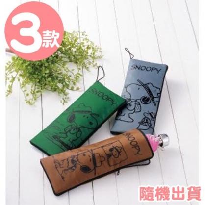 〔小禮堂〕史努比 尼龍吸水速乾折傘套《3款隨機.棕/綠/藍》收納袋.傘袋
