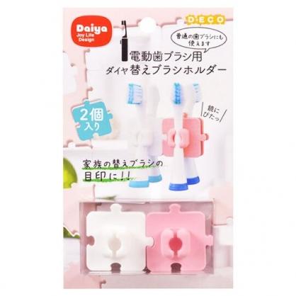 〔小禮堂〕日本DAIYA 拼圖造型矽膠牙刷架組《2入.粉白》筆架.置物架