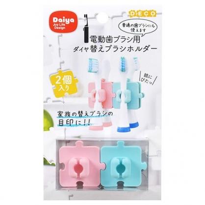 〔小禮堂〕日本DAIYA 拼圖造型矽膠牙刷架組《2入.粉綠》筆架.置物架