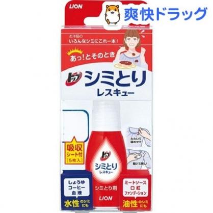 〔小禮堂〕日本LION 日製攜帶型衣物去污劑 《紅白瓶裝》17ml.去污筆.衣物清潔劑
