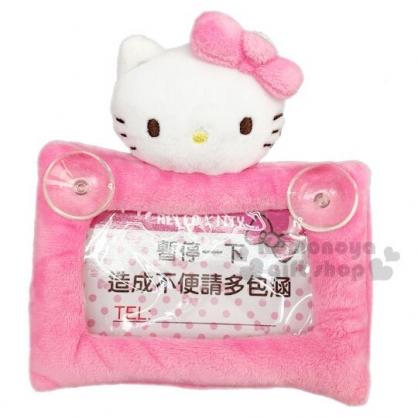 〔小禮堂〕Hello Kitty 車用造型絨毛吸盤式留言板《粉》告示板.汽車百貨.蝴蝶結系列