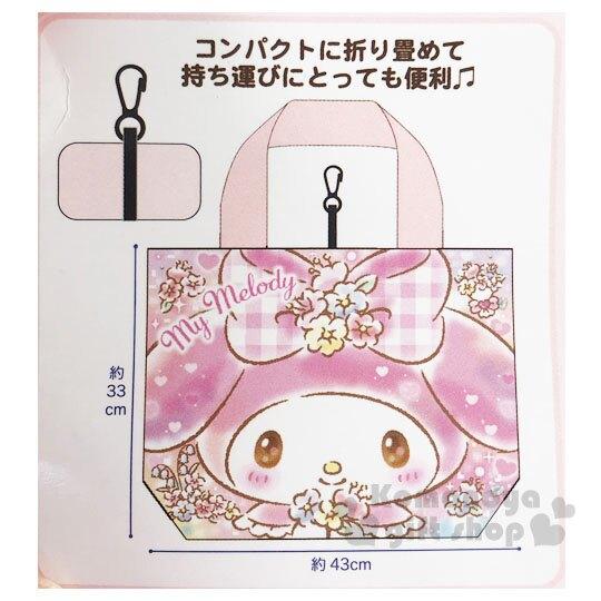 〔小禮堂〕美樂蒂 折疊尼龍環保購物袋《粉.大臉》手提袋.環保袋