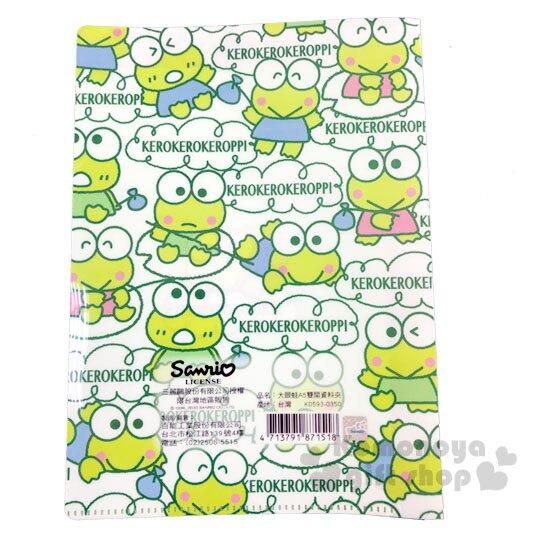 〔小禮堂〕大眼蛙 雙開式票據收納夾《綠.雲朵》資料夾.檔案夾.文件夾