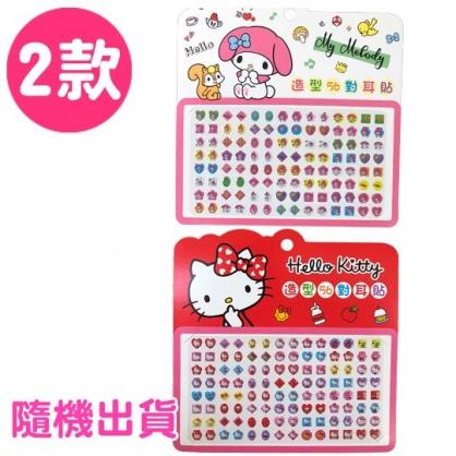 小禮堂 Sanrio大集合 貼紙耳環 黏式耳環 立體耳貼 兒童飾品 (56對入 2款隨機)