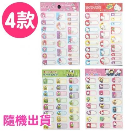 小禮堂 Sanrio大集合 防水姓名貼紙 標籤貼紙 防水貼紙 (4款隨機)
