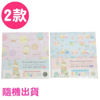 小禮堂 角落生物 色紙 雙面色紙 摺紙 DIY手作 兒童玩具 100張入 (2款隨機)