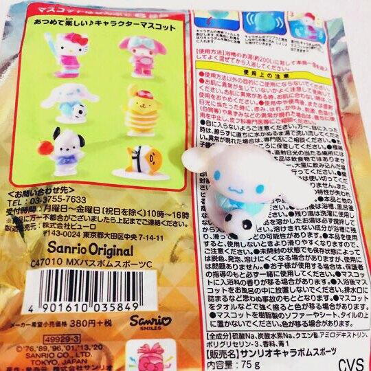 小禮堂 Sanrio大集合 入浴球 入浴劑 泡澡球 沐浴球 兒童玩具 (6款隨機 藍 運動)