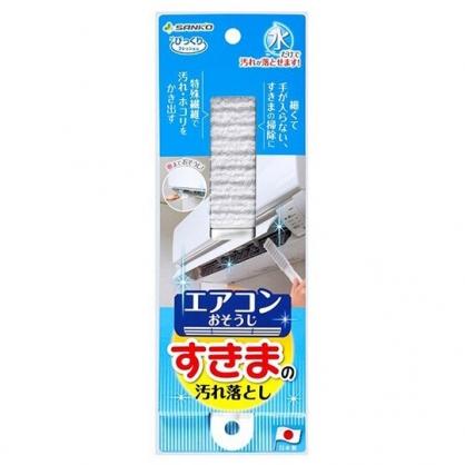 小禮堂 日本SANKO 日製 冷氣機刷 清潔刷 刷具 (灰白)