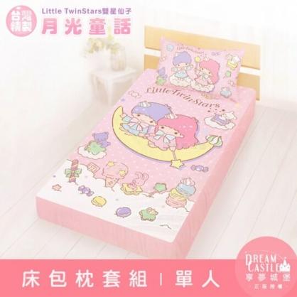 小禮堂 雙子星 單人床包組 床套 床罩 床單 枕頭套 寢具組 3.5x6.2尺 (粉 月光童話)