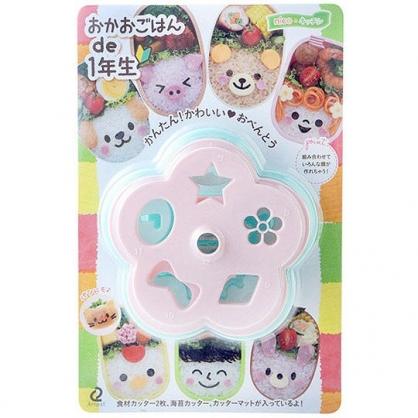小禮堂 日本ARNEST 食物壓模 便當模具 料理模具 押花 模型 (3入 花型)