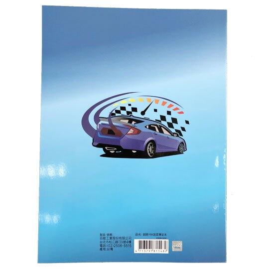 小禮堂 跑車膠裝筆記本 16K 橫線記事本 日記本 手札 手記 左翻 (藍 儀錶板)