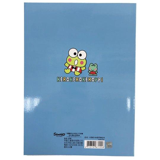 小禮堂 大眼蛙 膠裝筆記本 16K 橫線記事本 日記本 手札 手記 左翻 (藍 油漆)