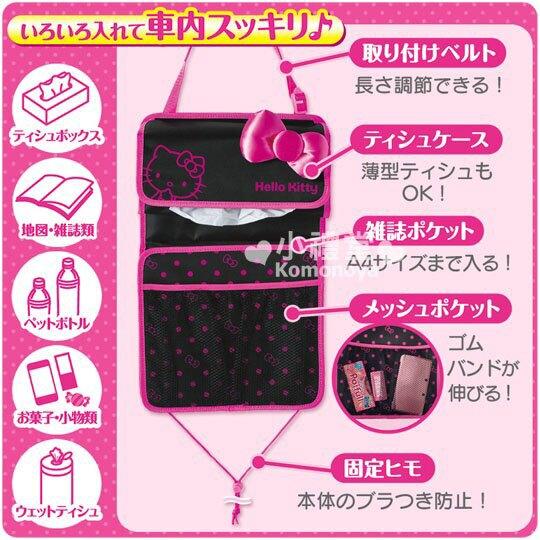 小禮堂 Hello Kitty 車用尼龍椅背收納袋 車用面紙套 椅背掛袋 (桃黑 蝴蝶結)