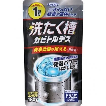 小禮堂 UYEKI 日製 洗衣槽酵素清潔劑 洗衣機清洗 除霉酵素 (黑袋裝)