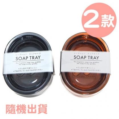 小禮堂 ECHO 日製 橢圓形塑膠濾水肥皂架 肥皂盤 皂盒 (2款隨機)