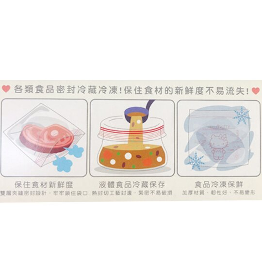 小禮堂 Hello Kitty 抽取式透明食物夾鏈袋組 食物分裝袋 保鮮袋  (15入 米 分析)