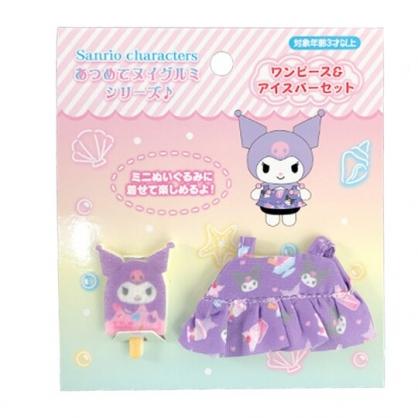 小禮堂 酷洛米 換裝娃娃衣服配件組 布偶服 玩偶配件 (紫 熱帶沙灘)