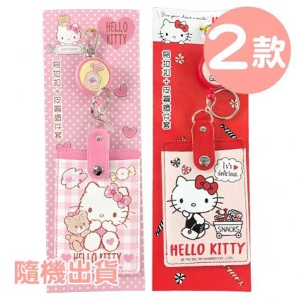 小禮堂 Hello Kitty 皮質伸縮易拉扣票卡夾 證件夾 車票夾 (2款隨機)