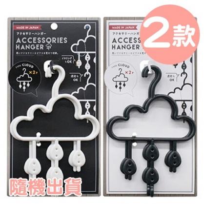 小禮堂 山田化學 日製 雲朵造型飾品架 耳環架 塑膠掛勾 增掛勾 (2款隨機)