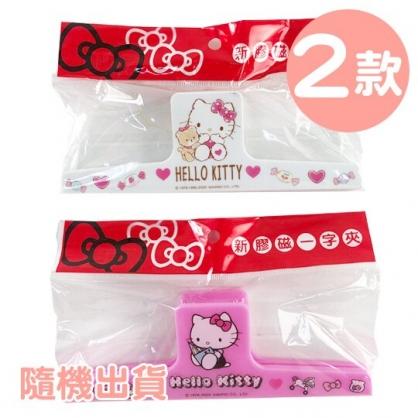 小禮堂 Hello Kitty 塑膠磁鐵夾 大塑膠夾 文件塑膠夾 菜單夾 文具夾 (2款隨機)