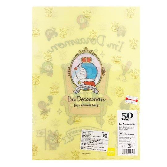 小禮堂 哆啦A夢 日製  A4資料夾 文件夾 檔案夾 L夾 (黃粉 50週年)