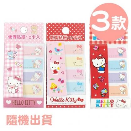 小禮堂 Hello Kitty 自黏便利貼貼紙 N次貼 自黏便箋 便條紙 備忘錄 (3款隨機)