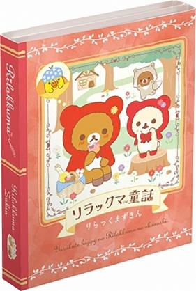 小禮堂 懶懶熊 日製 方形多折便條本 便條紙 便箋本 備忘錄 (紅 童話故事)