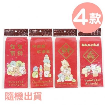 小禮堂 角落生物 中式新年紅包袋 壓歲錢袋 禮金袋 信封袋 (4入 4款隨機)