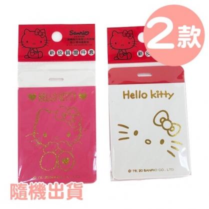 小禮堂 Hello Kitty 燙金皮質票卡夾 票卡套 車票夾 證件夾 (2款隨機)