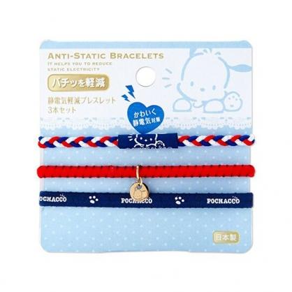 小禮堂 帕恰狗 日製 編織防靜電手環組 平衡手環 緩和手鍊 靜電消除 (3入 深藍)