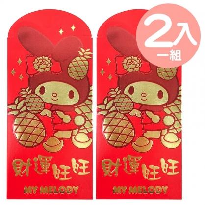 小禮堂 美樂蒂 燙金中式新年紅包袋 壓歲錢袋 禮金袋 信封袋 (2入 紅 鳳梨)