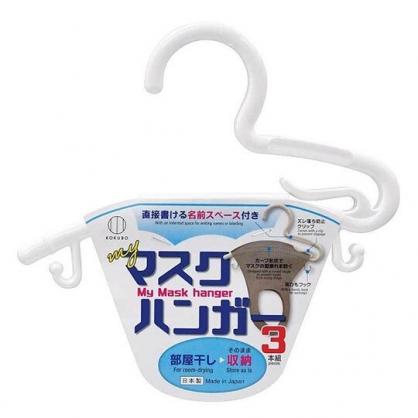 小禮堂 小久保工業所 日本製 口罩掛架3入組 (白色款)