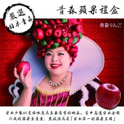 日本青森蘋果