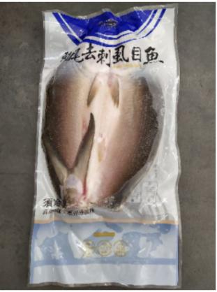 整尾去刺虱目魚