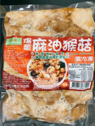 爆薑麻油猴菇
