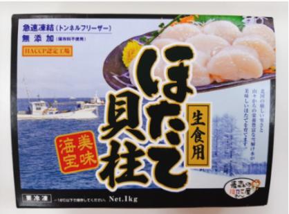 日本生食干貝-2s
